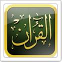 القرآن الكريم - مصحف ورش Coran icon