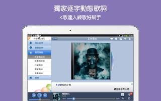 Screenshot of myMusic 線上音樂(平板專用)