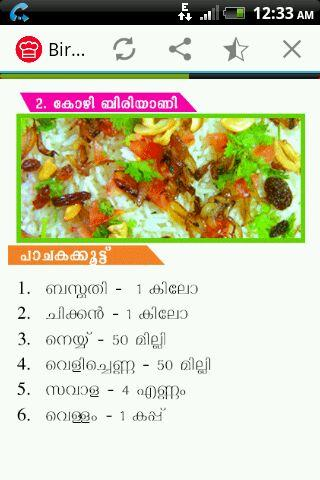 Biriyani recipes in malayalam android apps on google play biriyani recipes in malayalam screenshot forumfinder Gallery