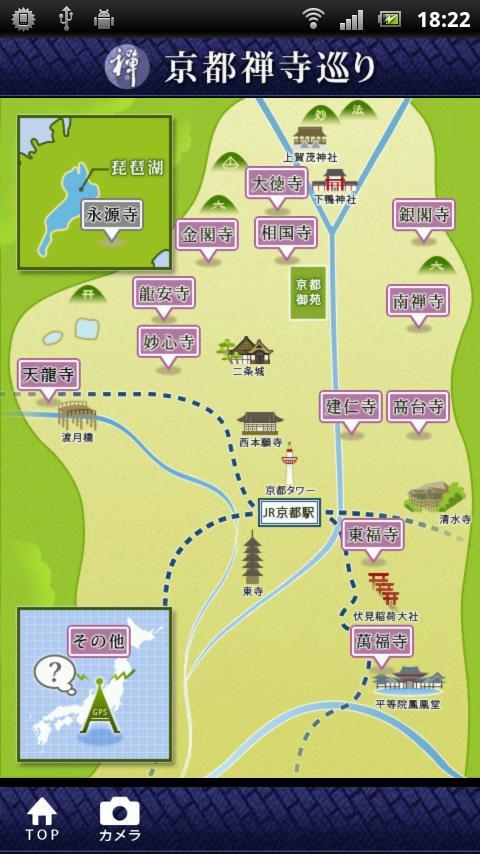 京都禅寺巡り- スクリーンショット