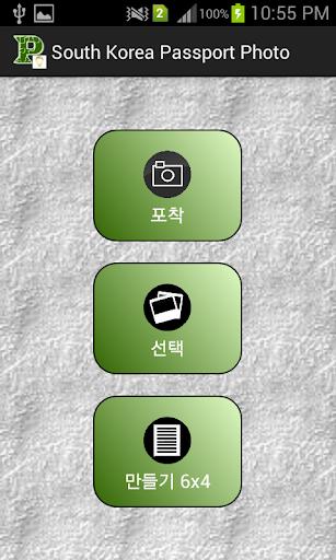 남한 여권 사진