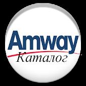 Amway Каталог