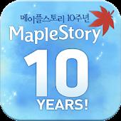 메이플스토리 공식가이드북 10주년 특별판