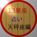 7.13星座占い(新・天秤座)