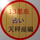 7.13星座占い(新・天秤座) icon