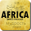African proverbs and quotes 1.6 APK for Android