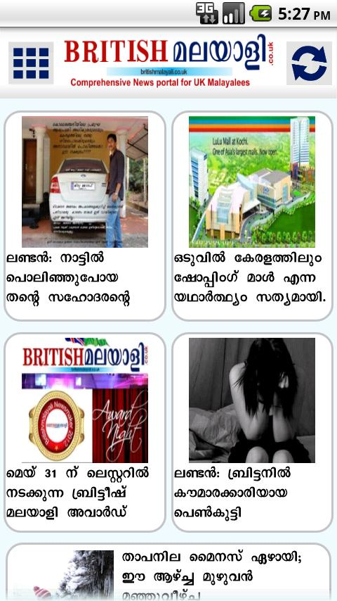 British Malayali - screenshot