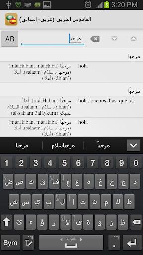القاموس العربي عربي-إسباني