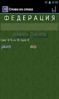Screenshot of Слова из слова