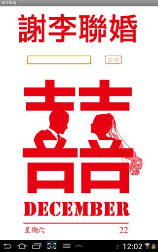 謝李聯婚 個人化 App-愛順發玩APP