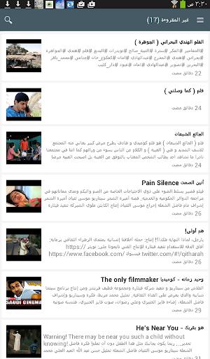 أفلام قصيرة - Short Filmes