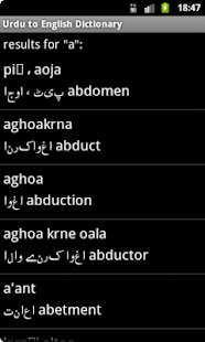 Urdu to English Dictionary- screenshot thumbnail