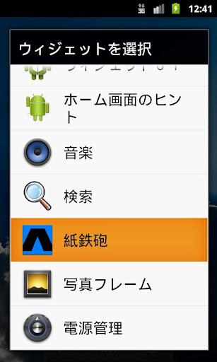 【免費個人化App】紙鉄砲ウィジェット-APP點子