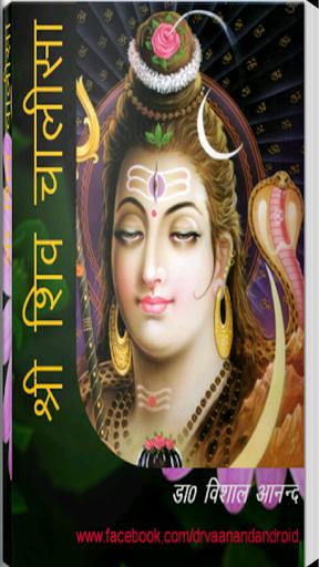 Sri Shiv Chalisa