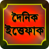 Ittefaq Bangla Newspaper