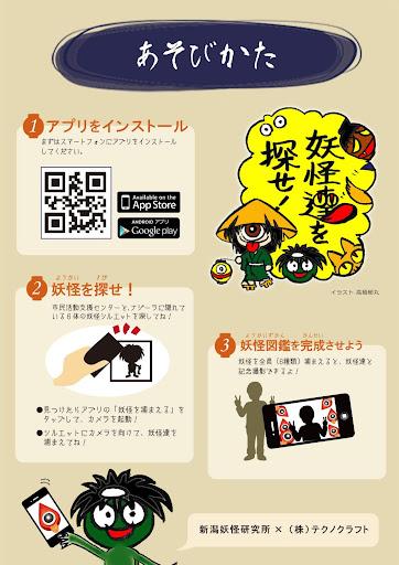 玩娛樂App|妖怪達を探せ!免費|APP試玩