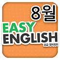 EBS FM Easy English(2013.8월호)