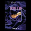 愛的十秒 (本 ebook 书) logo