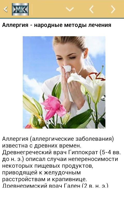 как называется аллергия которая постепенно накапливается