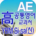 고등 공통영어 영단어 YBM Si-sa(신) icon