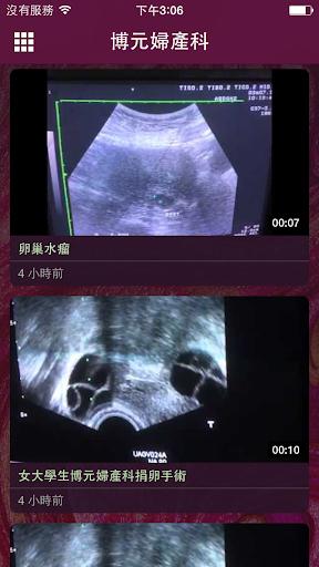 【免費醫療App】博元婦產科-APP點子