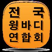 전국윙바디연합회-화물정보어플