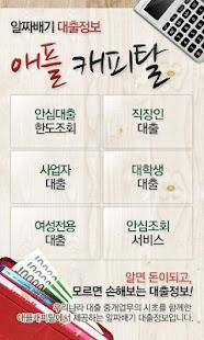 알짜배기 대출정보 애플캐피탈 - screenshot thumbnail