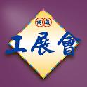 工展會 icon