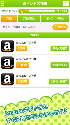 無料生活Appの無料アプリでギフト券に即交換!「ポイントの神様」|記事Game