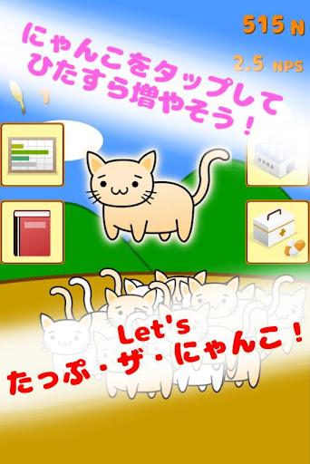たっぷ・ザ・にゃんこ 【猫づくしのクリッカーゲーム!】