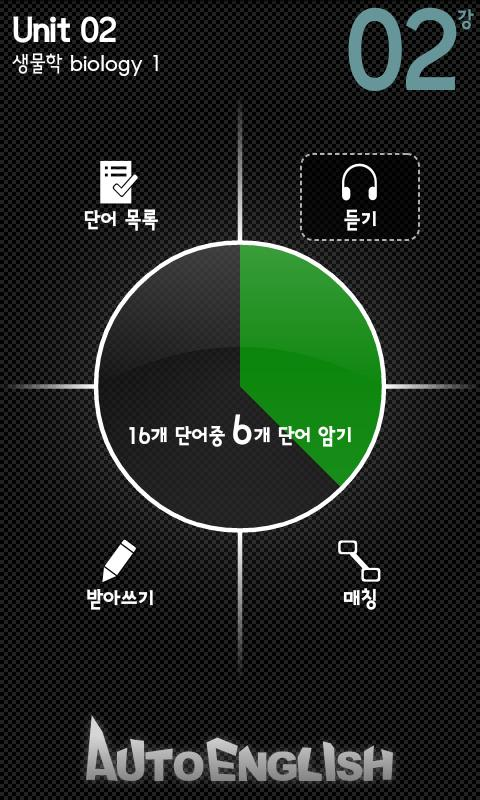 중2 교과서 영단어 두산동아(김)- screenshot
