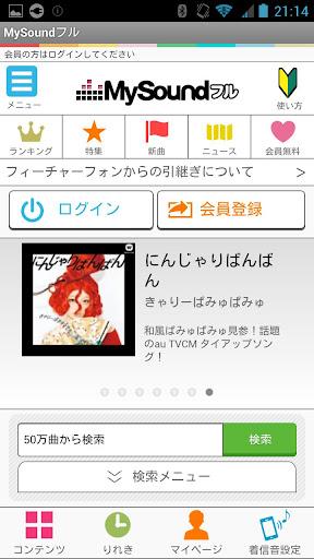 無料音乐AppのMySoundフル~着うたフル・着メロ・着信音・効果音~ 記事Game