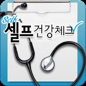 셀프건강체크 Self Health Check-건강상식