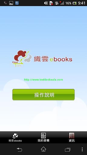 玩免費書籍APP|下載織雲ebooks app不用錢|硬是要APP