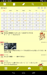 瞬間日記 - screenshot thumbnail