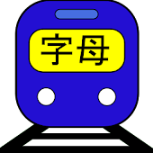 Free Alphabet Train (Chinese)