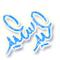 أناشيد العيد طيور الجنة 2014 1.0 Apk