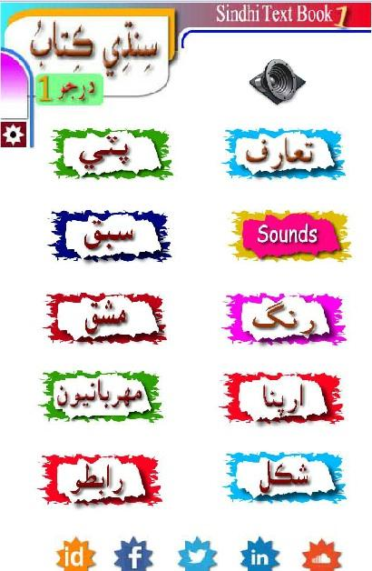 Sindhi Textbook 1 سنڌي APK second Download - Free Education