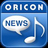 オリコン音楽ニュース