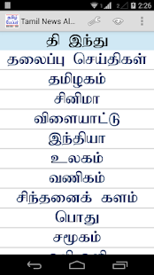 Tamil News Alerts - screenshot thumbnail