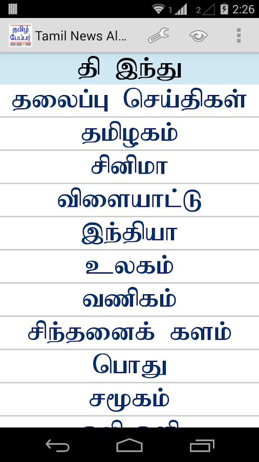 Tamil News Alerts - screenshot
