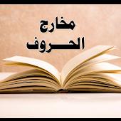 تعليم مخارج الحروف