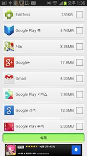 刪除應用程序(App Uninstaller)
