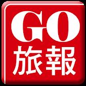 GO 旅報 ─ 全球旅遊情報在手,規劃假期得心應手