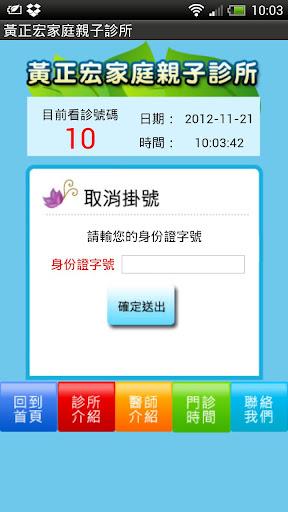 【免費醫療App】黃正宏家庭親子診所-APP點子