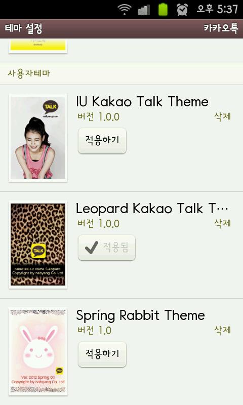 KakaoTalk 3.0 Theme : Leopard- screenshot