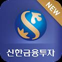 신한금융투자 NEW 신한i smart icon