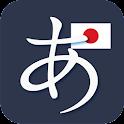 히라가나 연습장 icon