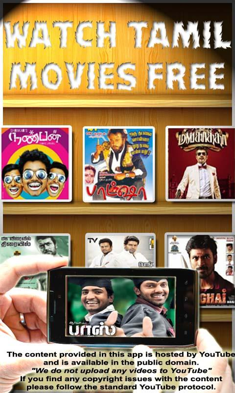 watch tamil movies free app