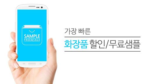 화장품 샘플조아 무료샘플 로드샵 할인 세일 뷰티 추천